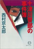十津川警部の事件簿