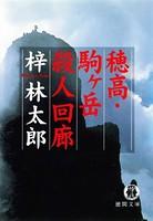 穂高・駒ヶ岳殺人回廊