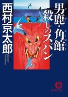 男鹿・角館 殺しのスパン