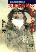真珠湾攻撃隊総隊長 渕田美津雄の戦争と平和(電子復刻版)