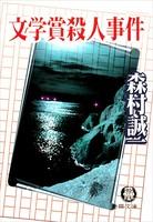 文学賞殺人事件