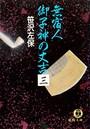 無宿人 御子神の丈吉 3(電子復刻版)
