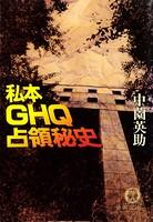 私本GHQ占領秘史(電子復刻版)