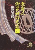 無宿人 御子神の丈吉 1(電子復刻版)