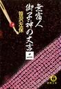 無宿人 御子神の丈吉 2(電子復刻版)