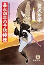 嘉永四年の予防接種 《姫四郎医術道中3》(電子復刻版)