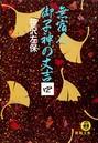 無宿人 御子神の丈吉 4(電子復刻版)