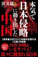 本気で日本侵略に動き出した中国 2020年に台湾侵攻、そして日本を分断支配