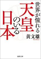 世界が憧れる天皇のいる日本