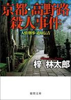 人情刑事・道原伝吉 京都・高野路殺人事件