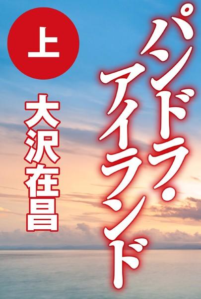 パンドラ・アイランド (上)