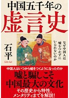 中国五千年の虚言史 なぜ中国人は嘘をつかずにいられないのか