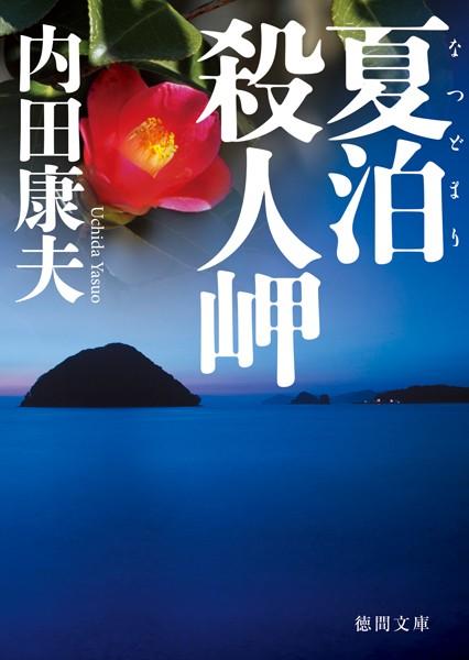夏泊殺人岬 〈新装版〉