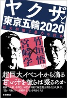 ヤクザと東京五輪 2020