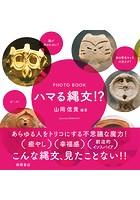 PHOTO BOOK ハマる縄文!?
