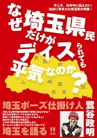 なぜ埼玉県民だけがディスられても平気なのか? 今こそ、日本中に伝えたい。独自に育まれた埼玉県の常識!