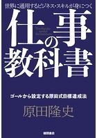 仕事の教科書【分冊版】
