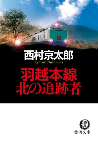 十津川警部