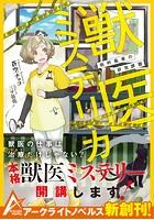 獣医ミステリカ 狛村風香の研究...