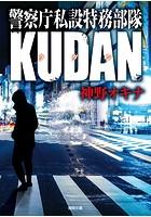 警察庁私設特務部隊KUDAN