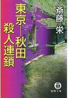 東京ー秋田殺人連鎖