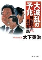 大波乱の予兆 野田民主 vs. 谷垣自民