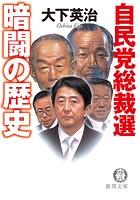 自民党総裁選 暗闘の歴史