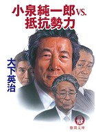 小泉純一郎vs.抵抗勢力