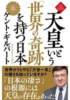 天皇という「世界の奇跡」を持つ日本〈新装版〉