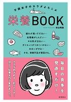 不調女子のカラダよろこぶ栄養BOOK