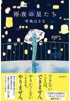 雨夜の星たち