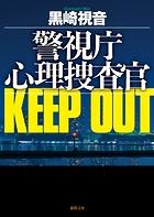 警視庁心理捜査官 KEEP OUT