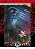 小松左京'21世紀'セレクション1 見知らぬ明日/アメリカの壁 【グローバル化・混迷する世界】編