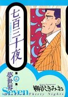七百三十夜 2 夢世界〜大人の恋のタイム・リミット〜