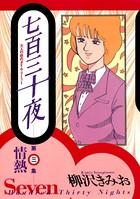 七百三十夜 3 情熱〜大人の恋のタイム・リミット〜
