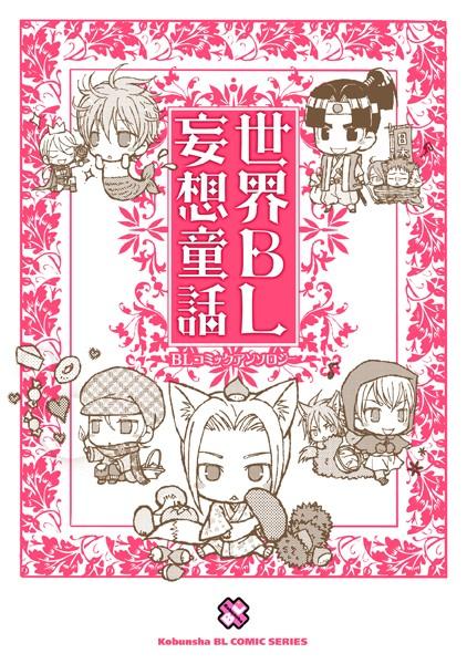 世界BL妄想童話 1