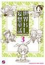 世界BL妄想童話 3
