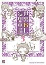 世界BL妄想童話 5