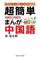 まんが中国語
