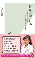 貧血大国・日本〜放置されてきた...