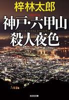 神戸・六甲山殺人夜色