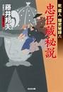 忠臣蔵秘説〜乾蔵人 隠密秘録 (八)〜