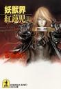 妖獣界 紅蓮児 (1)