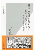 日本人だけが知らない 日本人のうわさ〜笑える・あきれる・腹がたつ〜