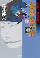 彼岸花の女〜乾蔵人 隠密秘録 (一)〜