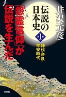 伝説の日本史
