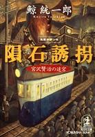 隕石誘拐〜宮沢賢治の迷宮〜