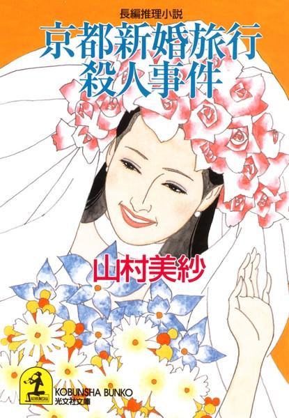 京都新婚旅行殺人事件