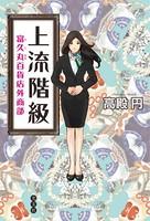 上流階級〜富久丸(ふくまる)百貨店外商部〜