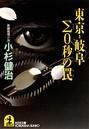 東京-岐阜Σ(シグマ)0秒の罠